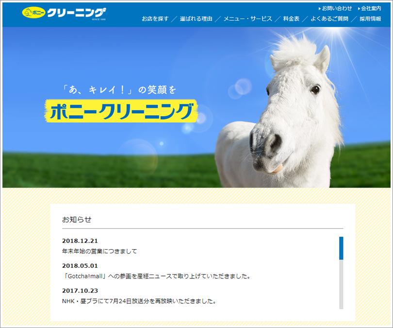 ポニークリーニングの公式ホームページ画面