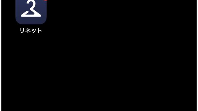 リネット専用アプリ