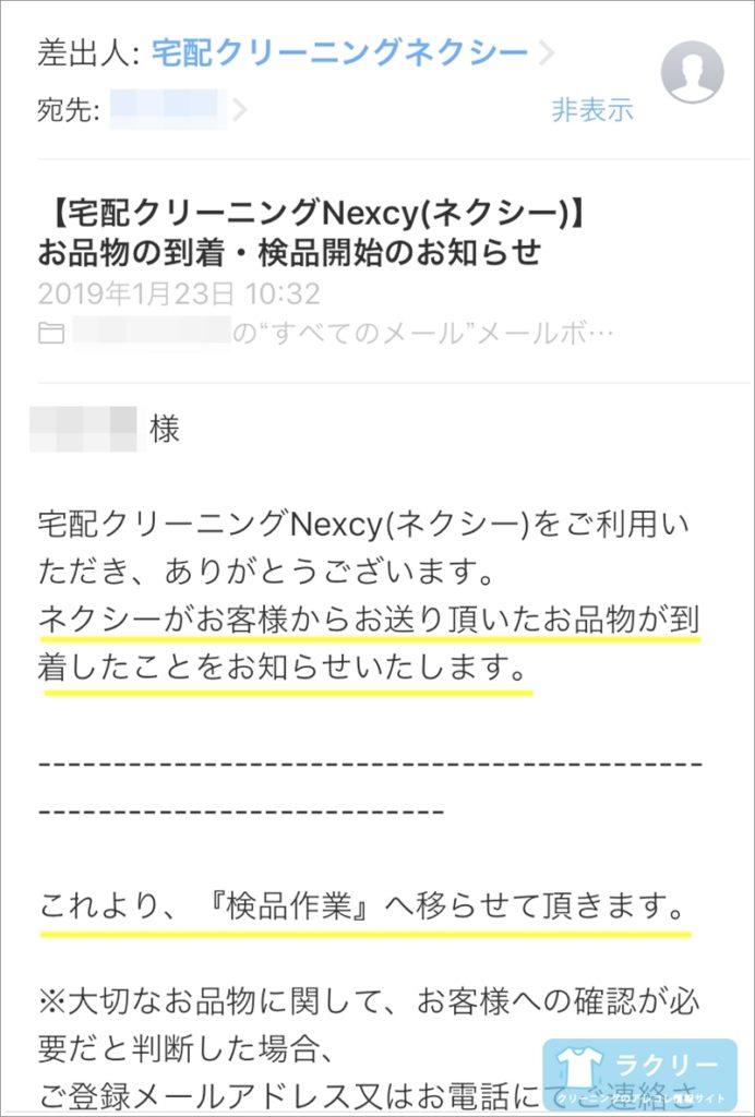ネクシーからの検品開始メール