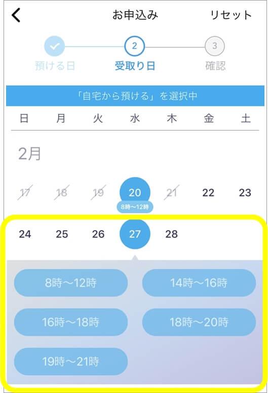リネットアプリの受け取り日設定