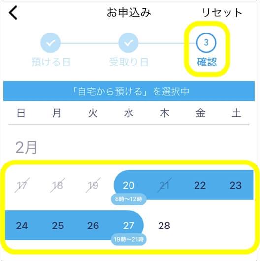 リネットアプリの集荷日・受け取り日の確認