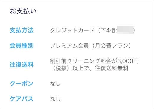 リネットアプリの支払い種別