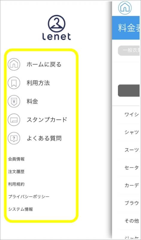 リネットアプリのメニュー画面