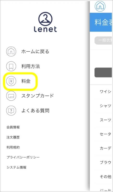 リネットアプリの料金確認メニュー