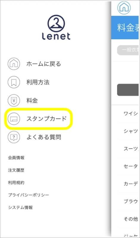リネットアプリのスタンプカードメニュー