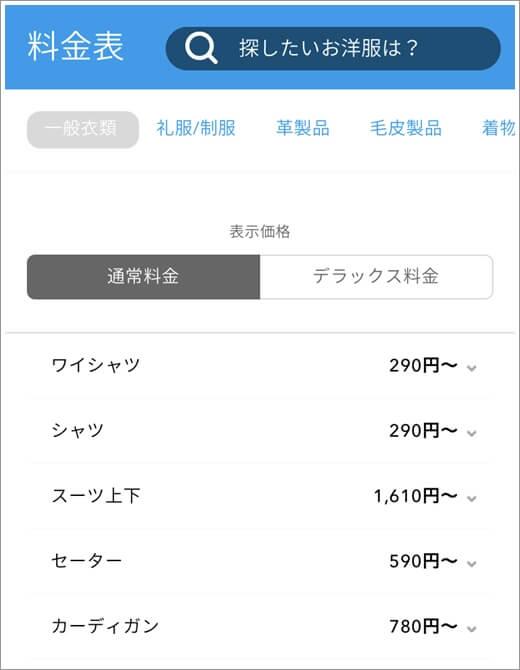 リネットアプリの料金詳細画面