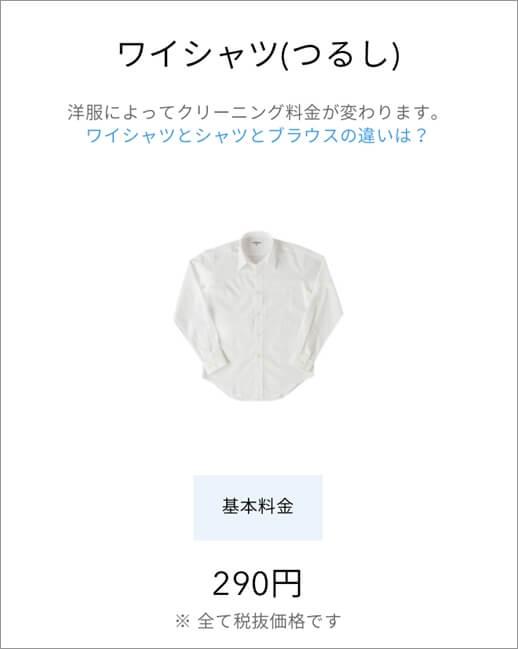 リネットアプリのワイシャツ価格