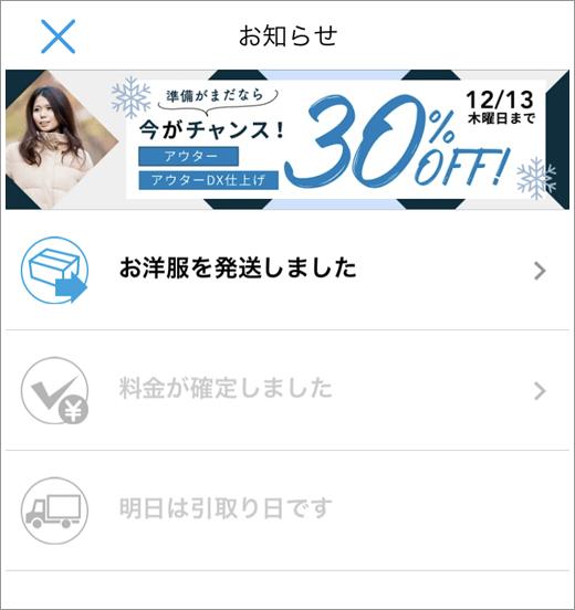 リネットアプリから発送確認通知