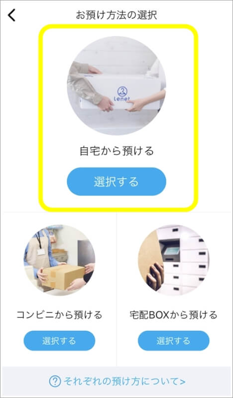 リネットアプリから預ける方法
