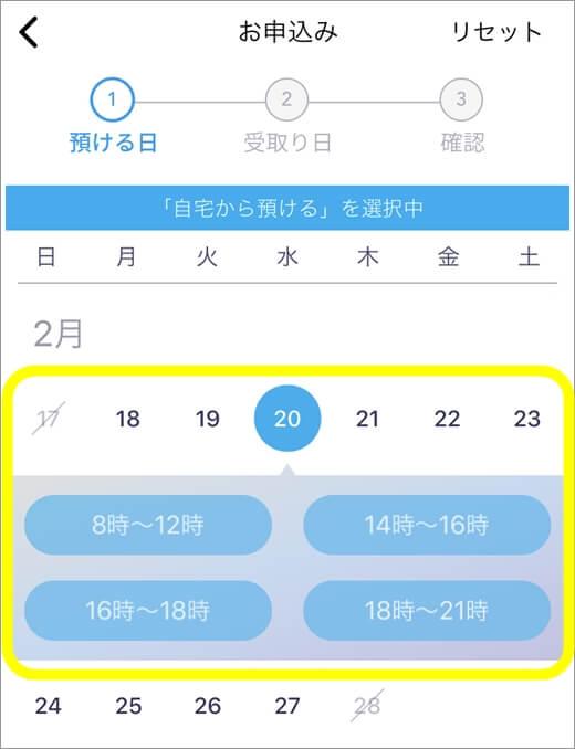 リネットアプリの集荷日設定