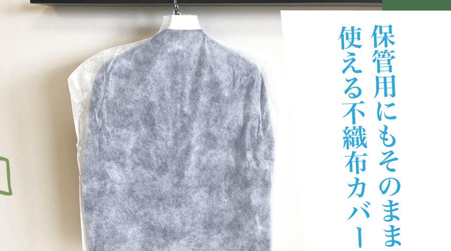 プラスキューブの不織布カバー