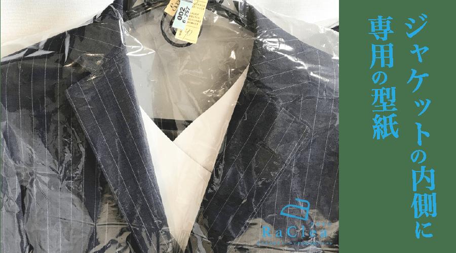 ジャケットのプラスキューブ専用型紙