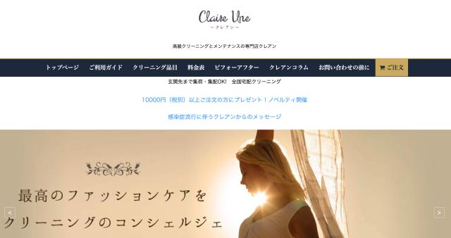 クレアン公式ホームページ