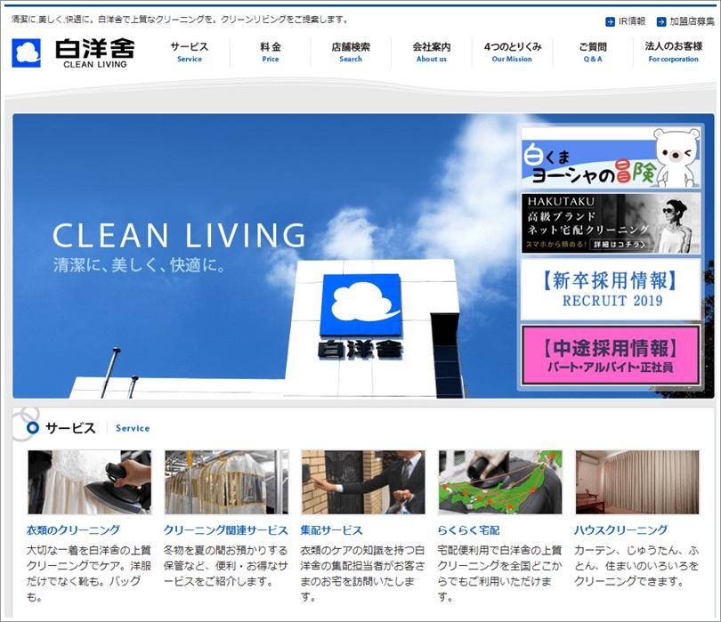 白洋舎の公式ホームページ