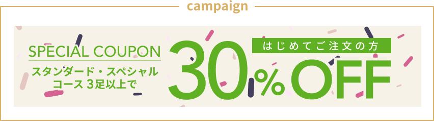 靴リネットの初回30%オフキャンペーンの画像