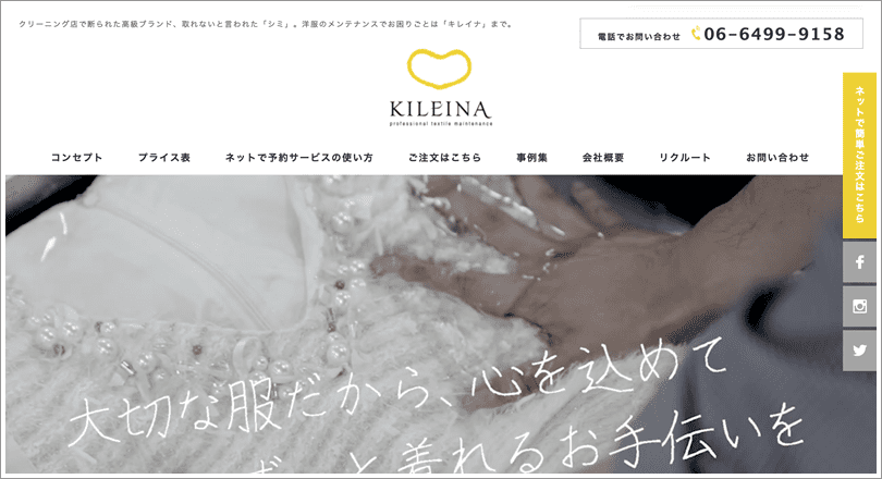 キレイナの公式ホームページの画像