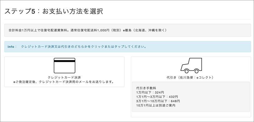 キレイナの支払い方法選択画面