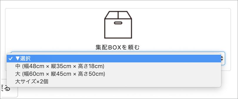 キレイナの集配ボックス選択画面