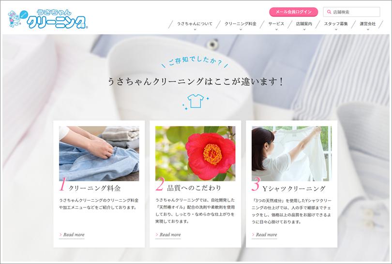 うさちゃんクリーニングの公式ホームページ画面