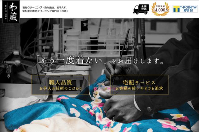 わ蔵公式ホームページ
