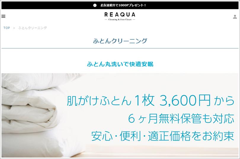 リアクアの公式ホームページ画面