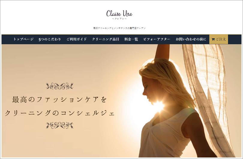 クレアンの公式ホームページ画面