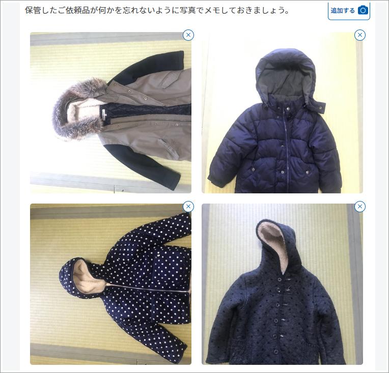 カジタクで保管する衣類の写真登録画面