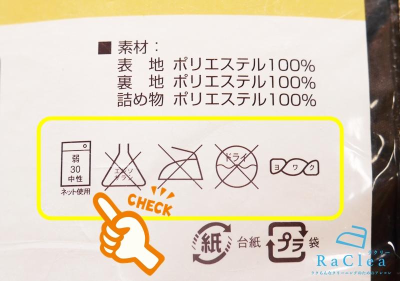 洗えるこたつ布団の洗濯絵表示