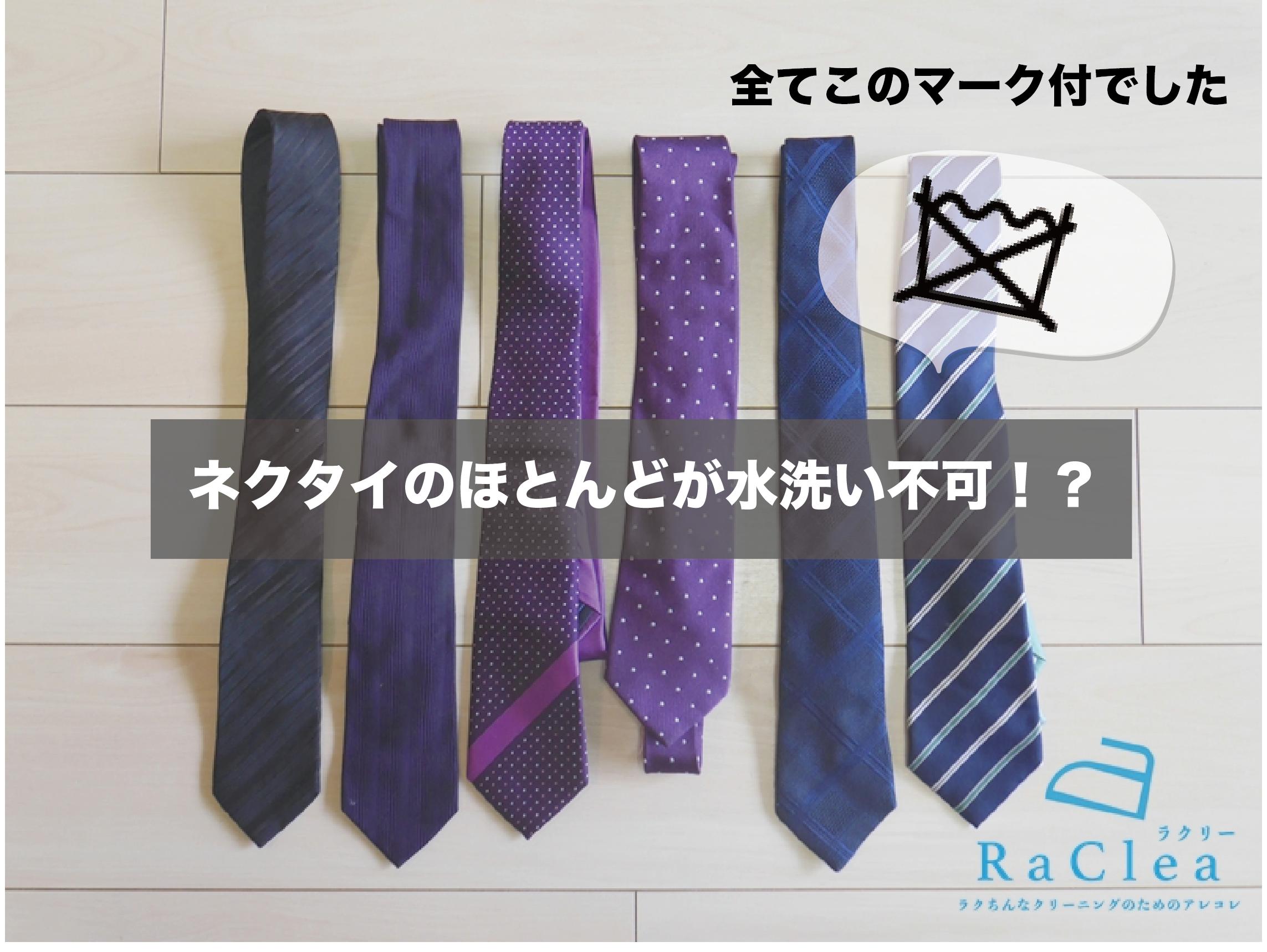 ネクタイの洗濯表示について