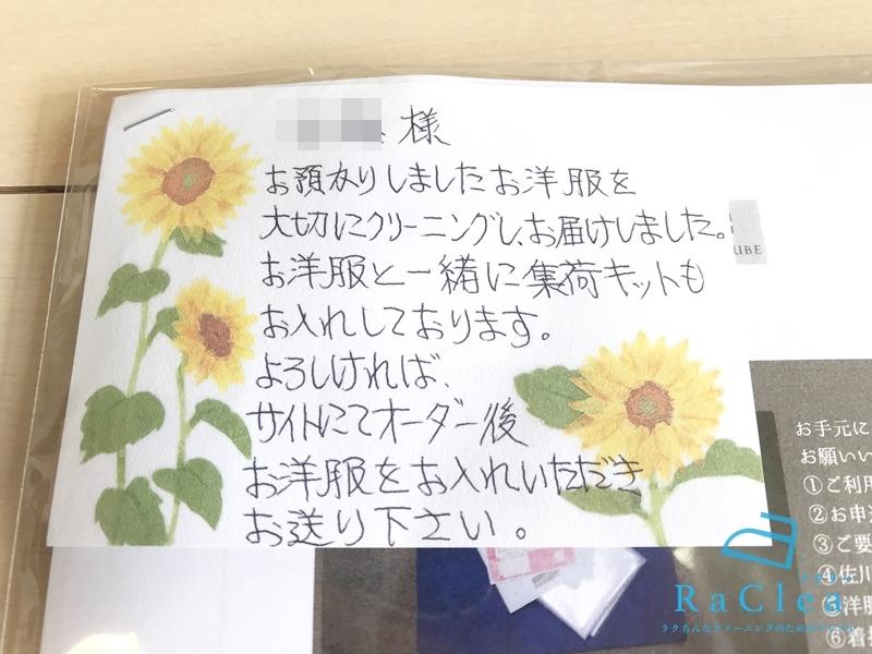 プラスキューブのスタッフさんからの手書きのお礼状