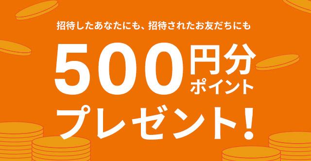 サマリーポケットの500円オフの紹介キャンペーン