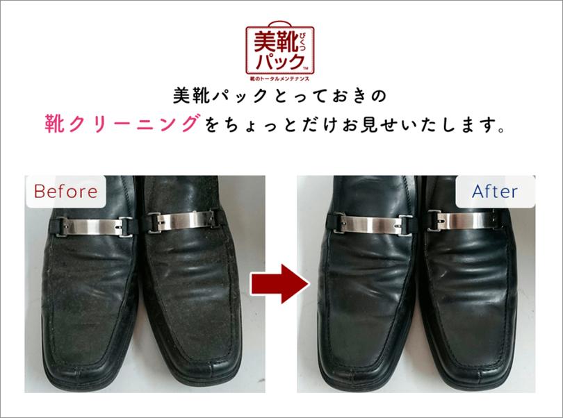 美靴パックの公式ホームページ画像