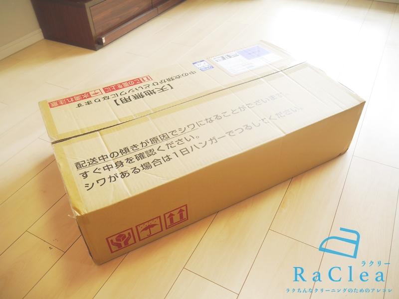 カジタク宅配クリーニングの梱包箱