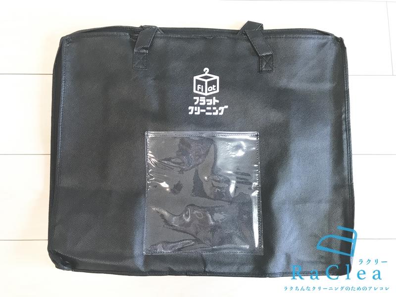 フラットクリーニングの集荷バッグ