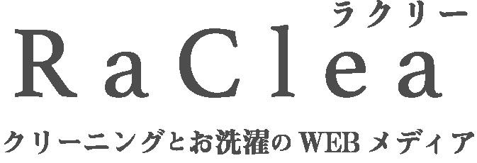 ラクリー|クリーニングとお洗濯のWEBメディア