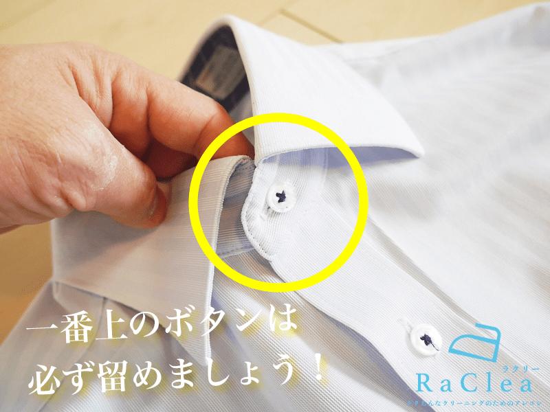 ワイシャツの一番上のボタンを留める