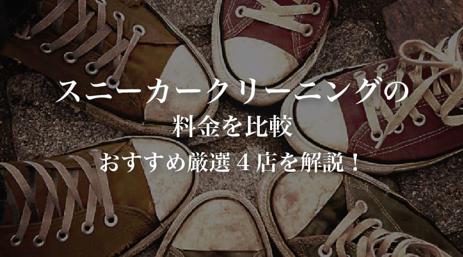 靴の宅配クリーニング