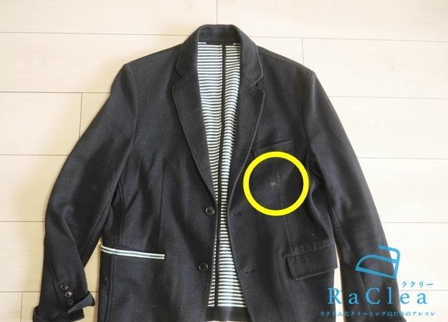 シミがついているジャケット