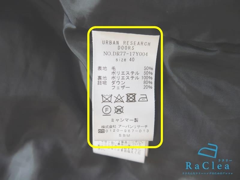 ダウンコートの洗濯表示