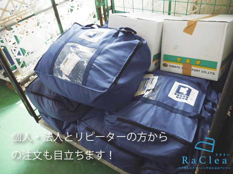 最速パックの専用バッグが積まれている