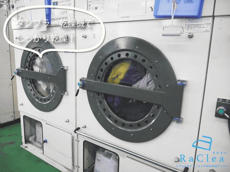 タンブラー乾燥機