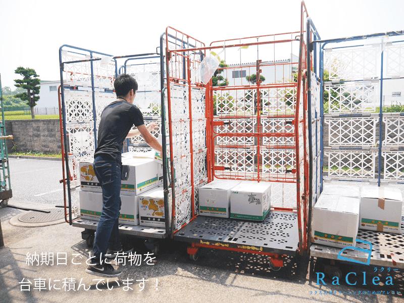 納期ごとに荷物を台車に積んでいるところ