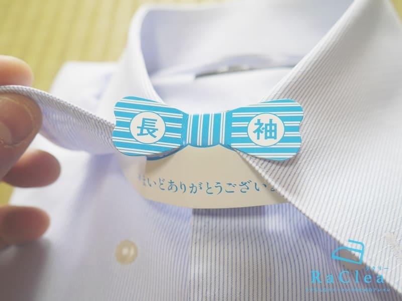襟元についた型紙