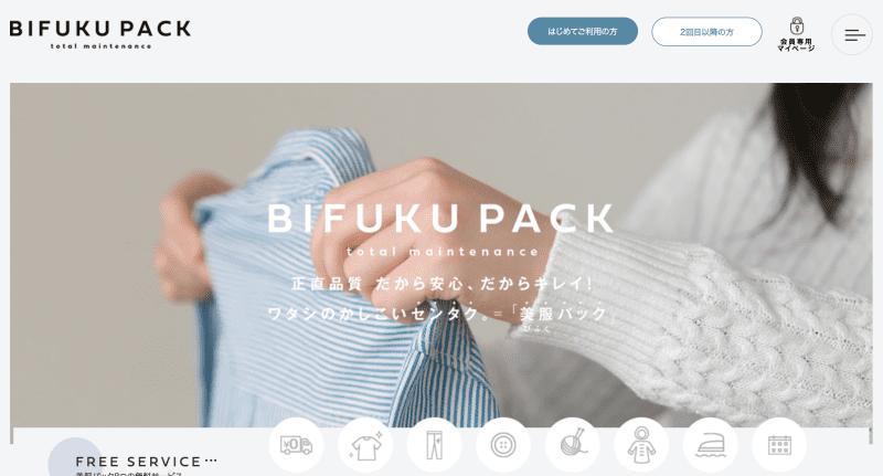 美服パックの公式ホームページ画面