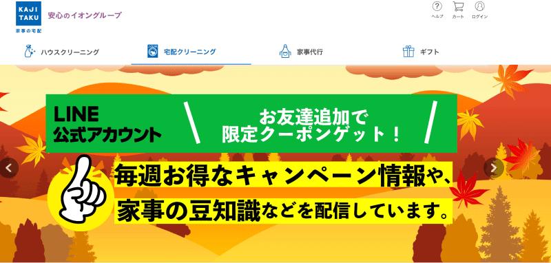 カジタクの公式ホームページ画面