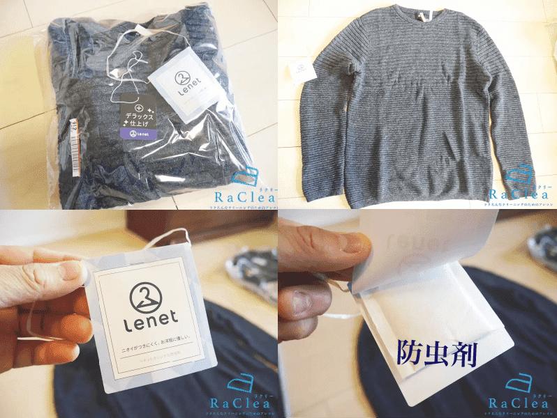 リネットのセーターのデラックス仕上げ