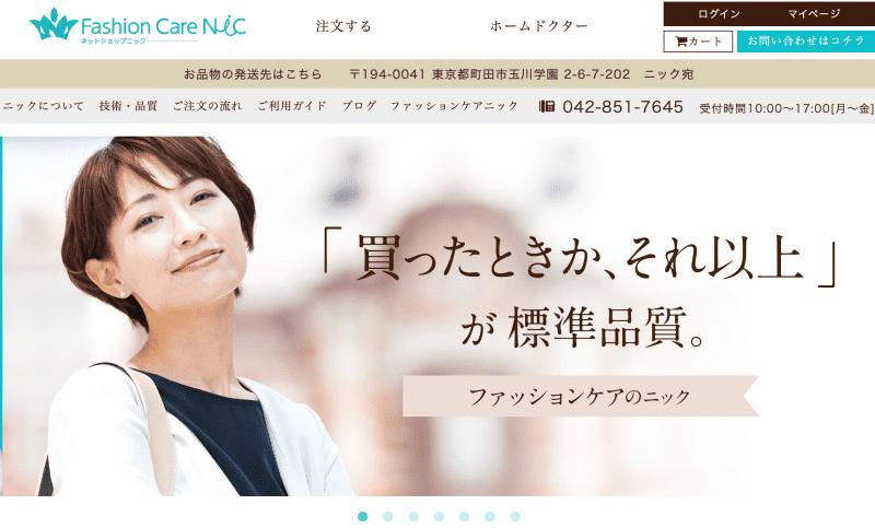 ネットショップニックの公式ホームページ画面