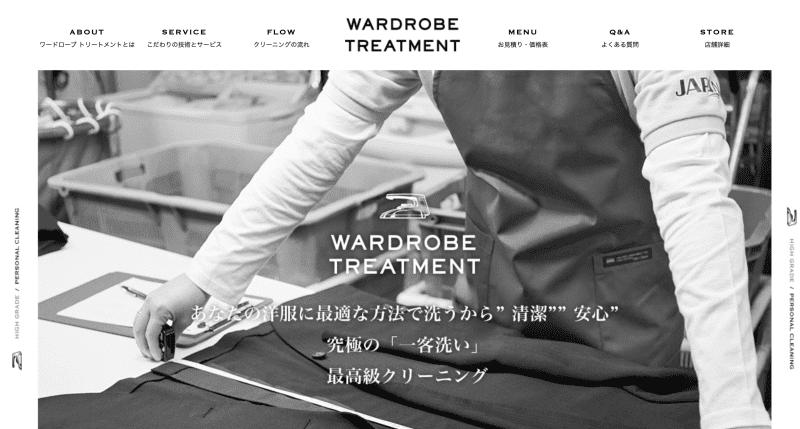 ワードローブトリートメントの公式ホームページ画面