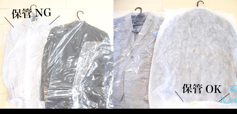 ビニールカバーと不織布カバー